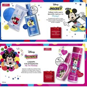 Παιδικά Προϊόντα
